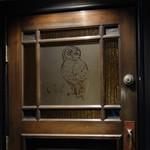 バーOwl - ドアにはフクロウの絵!