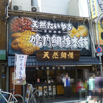narutotaiyakihompo - 鳴門鯛焼き本舗