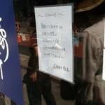 清寿軒 - 夏季は土曜営業を控えるようです