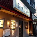 美味しんぼ - お店