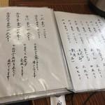 釜めしの店 やか多 - 夜メニュー(釜飯など)