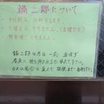 ラーメン二郎 - 鍋二郎