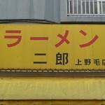 ラーメン二郎 -