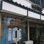 郷土菓子処香月 - 外観