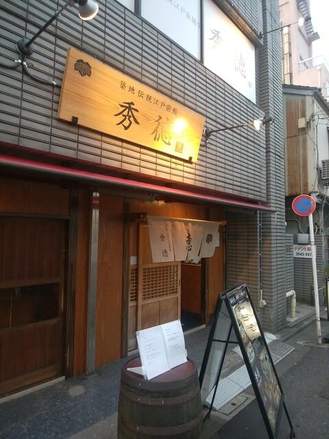 秀徳 2号店
