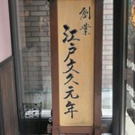 清寿軒 - 店内模様