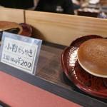 清寿軒 - どら焼きサンプル