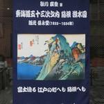 清寿軒 - 店頭