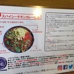 88035465 - スパイシーチキンカレー定食の説明