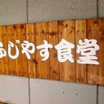 ふじやす食堂 - 看板