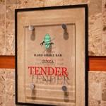 銀座 テンダー - 表札