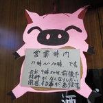 8804135 - かわいい豚さんが営業時間をおしらせしてくれてます
