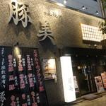 豚美 - ☆お店の外観はこちらです!(^^)!☆