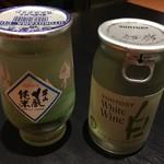 歓中店 - 男山・白ワインのカップ
