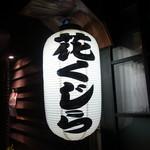 花くじら - ☆提燈がお出迎え(^^ゞ☆
