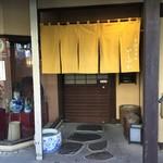 88055335 -  いしづか 入り口