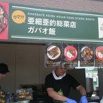 亜細亜的惣菜店 ガパオ飯 - 出店屋台-1