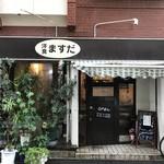洋食ますだ - 花隈の、人気実力洋食店心のこもった接客も満点です!(2018.6.23)