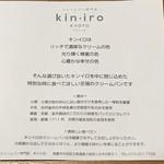 クリームパン専門店 キンイロ -