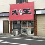大王 - 現在の店舗