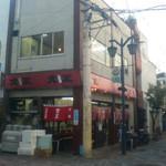 大王 - 在りし日の旧店舗