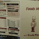 88083656 - メニュー②