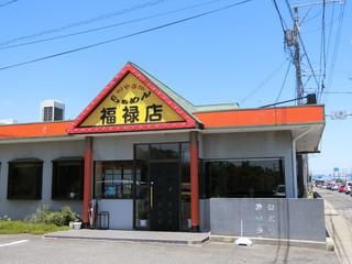 らぁめん福禄店 -