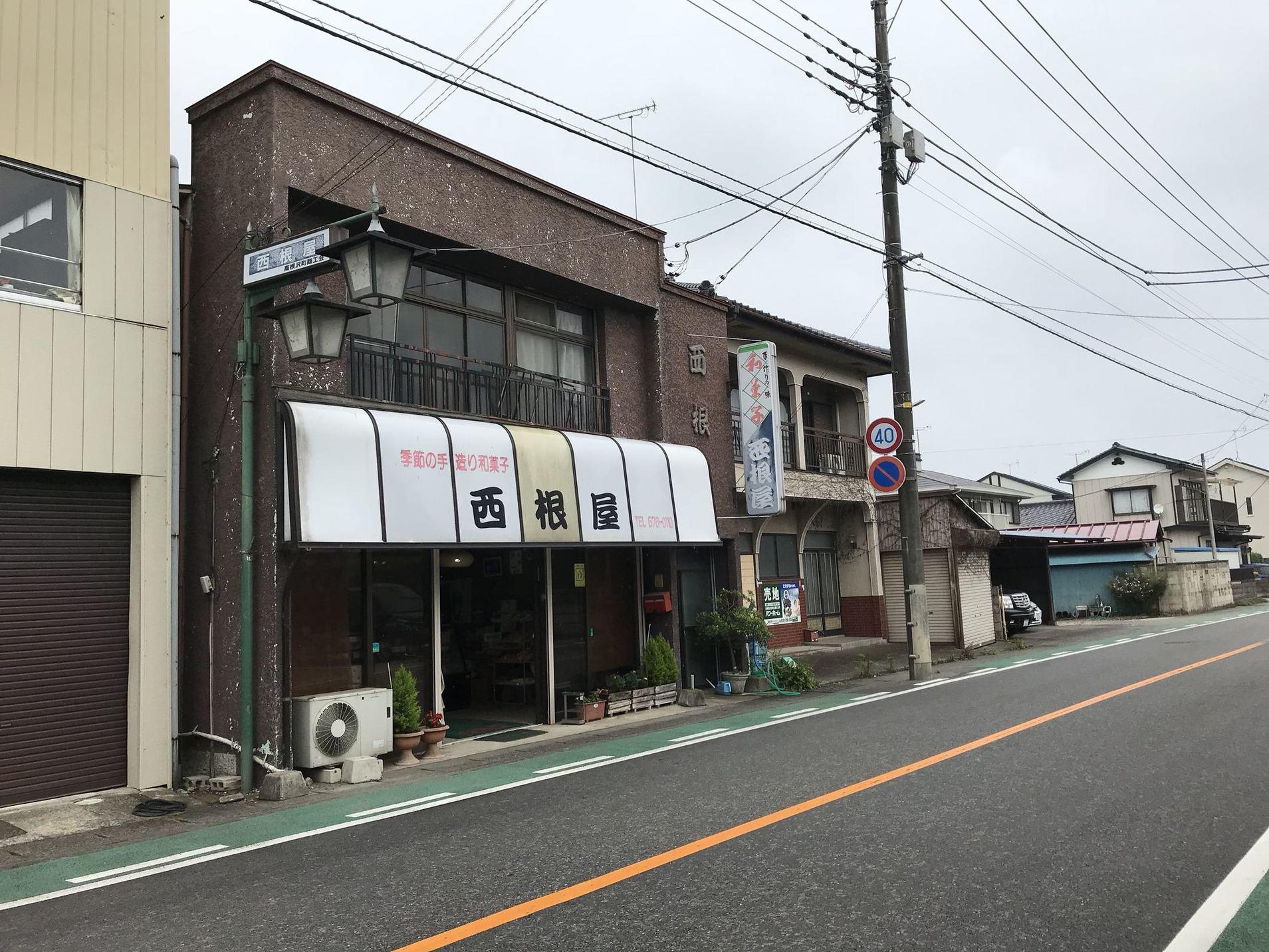 西根屋 name=