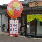 支那そば 僉 - 店の入口には、親戚一同からの花輪が(2018年6月23日)