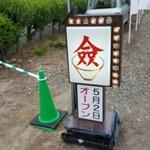 支那そば 僉 - 5月2日オープン(2018年6月23日)