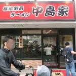 中島家 - 中島家店頭 (自転車が写っていると思いませんでした。カメラの反応速度を計算に入れてなかった)