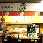 豆とろう 新宿店 - 店頭