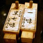 デンキヤホール - 京都祇園原了郭の黒七味と一味