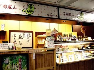 京都嵐山 豆とろう 新宿店 - 店頭