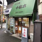 今川焼千駄木 - 2018.6.10  店舗外観