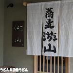 蕎麦 游山 - 暖簾