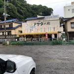 浅田水産 -
