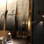 アポロプラス -