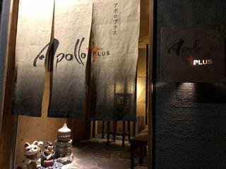 アポロプラス