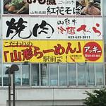 ラーメン&カレー 山形アッキー -