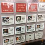 田子の浦港 漁協食堂 - 食券販売機新調(@@)