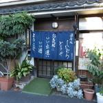 酒肴処しもむら - JR鳥取駅から徒歩10分