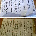 88103655 - くくり(愛知県豊田市 )食彩品館.jp撮影