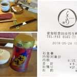 くくり - 十割そばとテンプラ。くくり(愛知県豊田市 )食彩品館.jp撮影