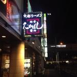 88105589 - 京都ラーメン  たかばし
