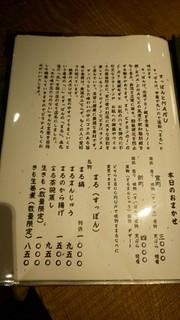 瓢亭MARU - すっぽんメニュー