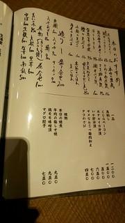 瓢亭MARU - メニュー1