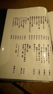 瓢亭MARU - メニュー2