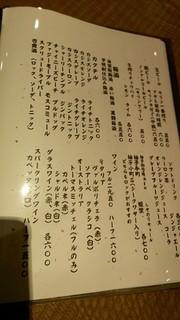 瓢亭MARU - メニュー(飲み物)