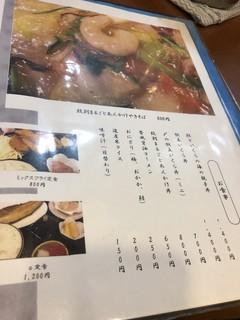 紋別 - MENU